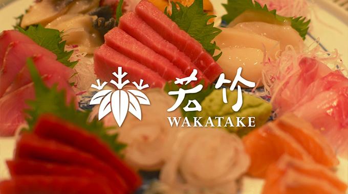 寿司 若竹 Wakatake